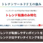 "FXのトレンド初動をアラート設定できる 自動売買ツール""トレテンワールドFX"""
