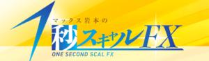 1秒スキャルFXバナー