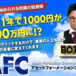 アセットフォーメーションシステム(AFS)織田慶セミナーを検証