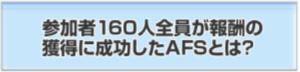 ASPの成功とは