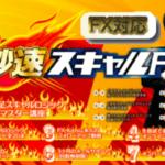 秒速スキャルFXの実践勝率と評判|FX-Katsu氏がロジック検証