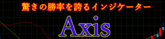 バイナリーAxisのバナー