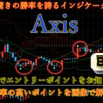 """バイナリーツール""""Axis""""を検証 初心者が実践で必要な知識とは"""