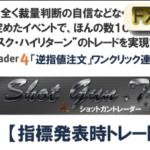 """指標発表トレードで両建てを狙う""""Shot Gun Trader""""の注文とは"""