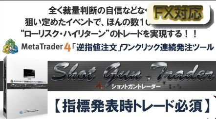 ショットガントレーダーのサムネイル