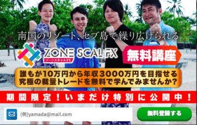 ゾーンスキャルFXメールマガジン登録ページ