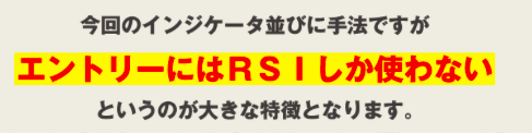 東京オンリーFXのRSI