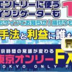 """FXで勝てる東京時間の値動きを""""東京オンリーFX""""の手法で分析"""