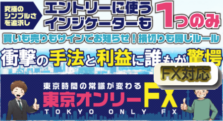 東京オンリーFXサムネイル