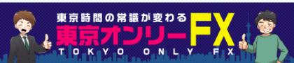 東京オンリーFXバナー