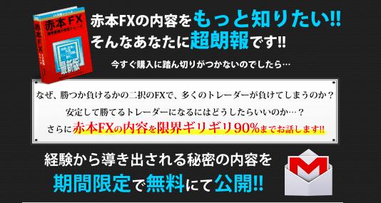 赤本FXのメルマガ登録画像