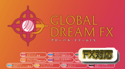 Global Dream FXサムネイル