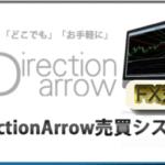 """レンジ回避対応""""Direction Arrow売買システム""""でブレイクを検証"""