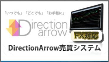 Direction Arrow売買システムのサムネイル
