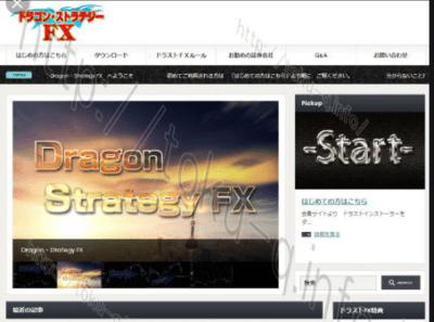ドラストFXの専用サイト
