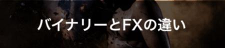 バイナリーオプション初心者向け勉強法のFXとの違い