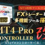 MT4プロコントローラー改(プロコン)を検証|及川流FXismとは