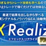 FX Realizeで学ぶ裁量手法の評判|EAで勝てるロジックを検証