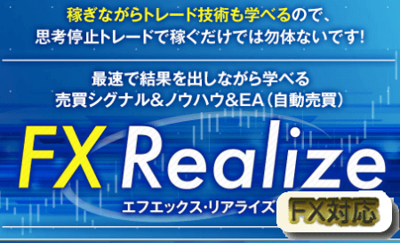 FX Realizeのサムネイル