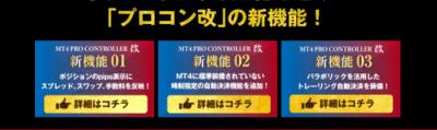MT4プロコントローラー改の新機能