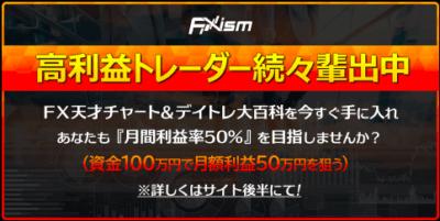 MT4プロコントローラー改のFXism