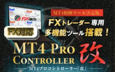 MT4プロコントローラー改のサムネイル