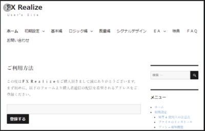 FX Realizeのポータルサイト