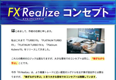 FX Realizeのコンセプト