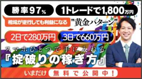三尊無双FXのメールマガジン登録画像