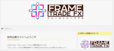 フレームトレードFXのポータルサイト