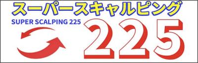 スーパースキャルピング225のバナー