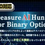 Treasure AI Hunterのサインを検証|実践ツールの評価,評判