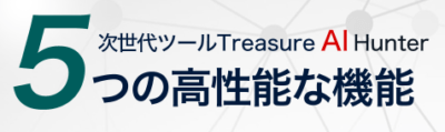Treasure AI Hunterの機能