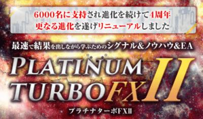 Platina TurboFX2のの内容