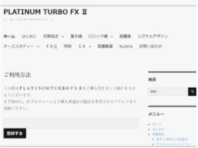 Platina Turbo FX2のポータルサイト