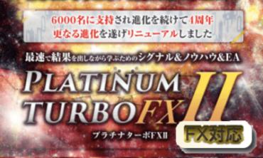 Platina Turbo FX2のサムネイル