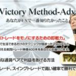 ビクトリーメソッドアドバンスの評判|勝てない設定を検証