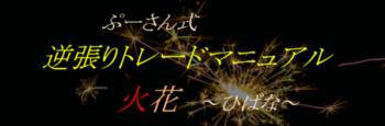 ぷーさん式トレードマニュアル火花のバナー