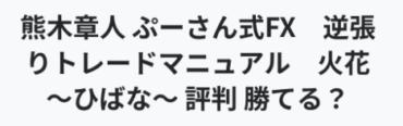 ぷーさん式トレードマニュアル火花の評判