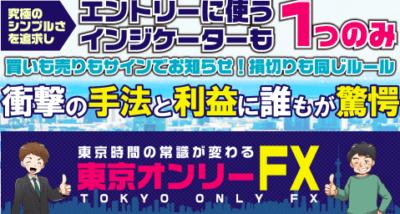 カニトレーダー,カズヤング氏の評判の東京オンリーFX