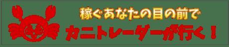 カニトレーダー,カズヤング氏の評判 バナー