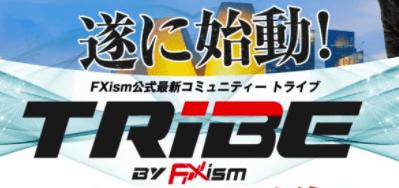 FXism-TRIBEのついに始動するコミュニティー