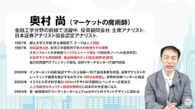 トワイライトゾーンFXの奥村 尚のプロフィール