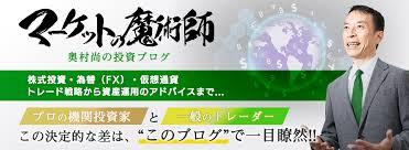 トワイライトゾーンFXの奥村 尚のブログ