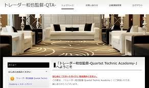 カルテット・テクニック・アカデミーのQTA専用サイト