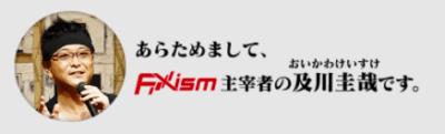 FXismデイトレ大百科のFXism主催者の及川氏