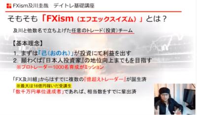 FXismデイトレ大百科のFXismとは