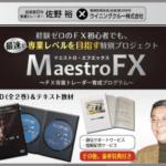 マエストロFXのクリスタル手法とは|佐野氏の勉強方法と評判
