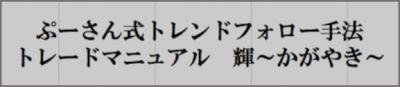 ぷーさん式トレードマニュアル輝のバナー