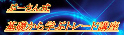 ぷーさん式トレードマニュアル輝の基礎から学ぶ講座